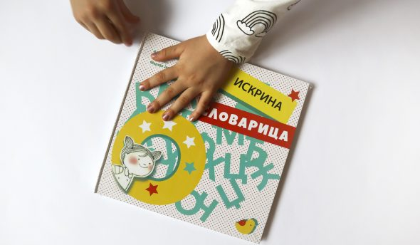 SLovarica za učenje slova